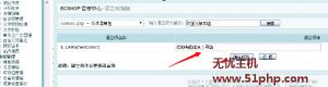 """ec 2015 11 24 2 300x80 Ecshop教程:自定义页面顶部的""""欢迎光临本店""""字样"""