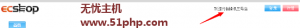 """ec 2015 11 24 4 300x28 Ecshop教程:自定义页面顶部的""""欢迎光临本店""""字样"""