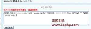 ec 2015 11 24 5 300x98 Ecshop教程:给商品详情页增加自定义TITLE