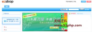 ec 2015 11 24 6 300x105 Ecshop教程:首页顶部增加通栏广告位
