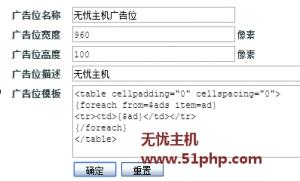 ec 2015 11 24 7 300x181 Ecshop教程:首页顶部增加通栏广告位