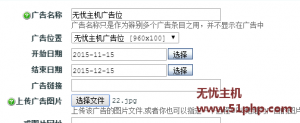 ec 2015 11 24 8 300x123 Ecshop教程:首页顶部增加通栏广告位