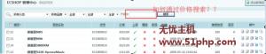 ec 2015 11 28 1 300x61 Ecshop程序网站后台支持可以用商品价格搜索对应产品的办法