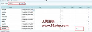 ec 2015 11 7 2 300x105 Ecshop程序如何自定义留言板每页显示的留言数量?