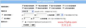 帝国cms快速入门教程:网站生成功能介绍