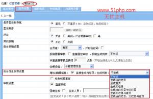 empirecms 2015 11 16 2 300x194 帝国cms修改栏目信息在前台无法显示的原因