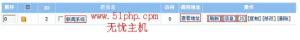 empirecms 2015 11 19 1 300x40 帝国cms快速入门教程:网站栏目管理