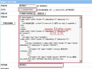 empirecms 2015 11 2 2 300x225 帝国cms快速入门教程:增加自定义页面功能如何使用