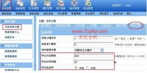 empirecms 2015 11 2 4 300x150 帝国cms快速入门教程:评论管理功能介绍