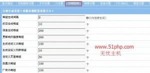 empirecms 2015 11 2 7 300x147 帝国cms快速入门教程:网站信息配置使用