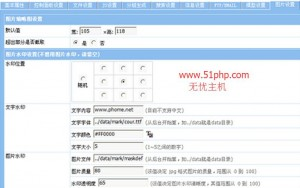 empirecms 2015 11 2 8 300x188 帝国cms快速入门教程:网站信息配置使用