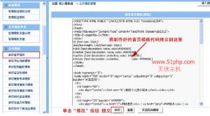 empirecms 2015 11 3 2 300x166 帝国cms快速入门教程:如何修改首页模板