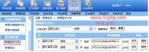 empirecms 2015 11 7 2 300x105 帝国cms快速入门教程:留言板管理方法