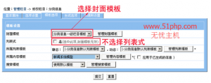 empirecms 2015 11 7 4 300x119 帝国cms快速入门教程:封面模板制作方法