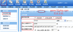 empirecms 2015 11 9 10 300x132 帝国cms快速入门教程:附件管理功能介绍