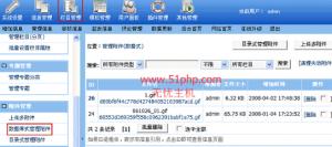 empirecms 2015 11 9 8 300x133 帝国cms快速入门教程:附件管理功能介绍