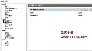 ftp 2015 11 10 1 300x168 解决ftp软件上传慢或者是链接不上的问题