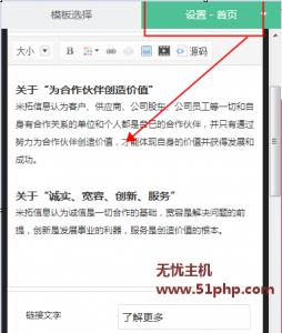 metinfo 2015 11 12 1 254x300 新版米拓5.3.1程序首页关于我们首页内容修改不了怎么办?
