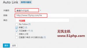 wp 2015 11 5 2 300x166 wordpress程序如何通过插件给网站关键词自动添加超链接?