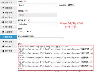 zblog实现下拉导航功能的方法