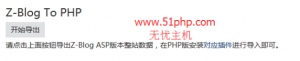 zblog 2015 11 26 2 300x61 zblog程序asp版本转换成php版本的方法
