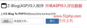 zblog 2015 11 26 3 300x97 zblog程序asp版本转换成php版本的方法