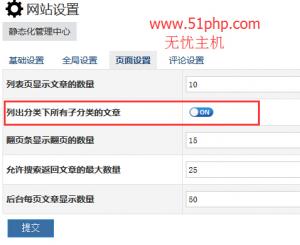 zblog 2015 11 28 2 300x245 解决zblog子分类文章不在父分类下显示的问题