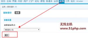 dz 2015 12 1 4 300x129 Discuz论坛美化首页添加特效鼠标指针的设置方法