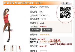 为ecshop商品加上QRcode(二维条码)