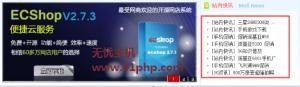 ec 2015 12 30 1 300x87 Ecshop程序如何在后台设置站内快讯的显示数量呢