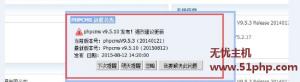 phpcms 2015 12 30 1 300x82 phpcms程序如何通过修改代码实现去除网站后台公告呢