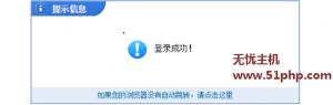 phpcms程序如何取消后台登陆后的提示消息呢