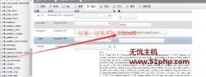 shopex 2015 12 29 1 300x113 使用Sql语句快速找回shopex网站后台账号密码