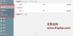 wp 2015 12 30 3 300x148 Wordpress网站后台把友情链接修改成双列显示的方法