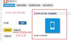 zblog 2015 12 2 1 300x173 zblog双主题插件说明