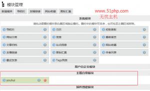 zblog 2015 12 28 1 300x182 zblog调用自定义模块