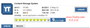 zblog 2015 12 29 1 300x93 zblog必备插件ytcms插件介绍