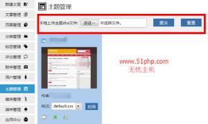 zblog 2015 12 30 1 300x179 zblog安装主题的方法