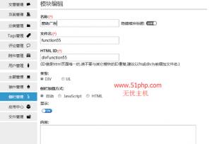 zblog 2015 12 30 2 300x204 zblog添加广告位的方法