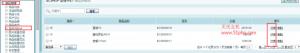 110 300x53 ecshop程序在网站后台删除后的商品还可以还原吗