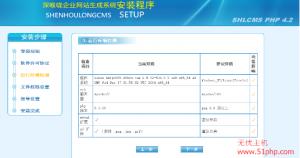 112 300x158 Shlcms(深喉咙cms)源码程序安装教程