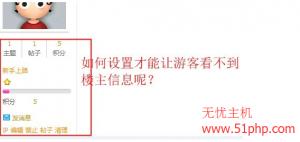 13 300x142 discuz论坛如何设置让游客看不到发帖人的信息资料