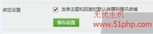 discuz怎么才能发帖子的时候绑定QQ默认转发到腾讯微博