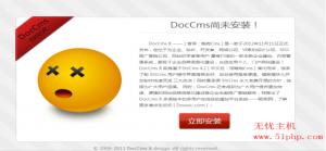 doccms源码程序安装教程