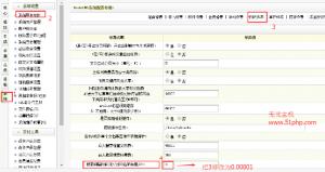 19 300x159 织梦dedecms程序如何有效控制搜索时间的间隔呢