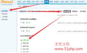 21 300x183 Discuz论坛程序如何删除发帖子下的发起投票功能