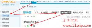 23 300x91 discuz论坛如何设置让游客看不到发帖人的信息资料