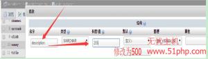 24 300x86 dedecms程序怎么增加网站描述(description)字符的长度