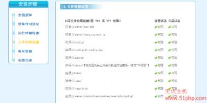 27 300x149 Shlcms(深喉咙cms)源码程序安装教程