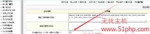 32 300x69 dedecms程序怎么增加网站描述(description)字符的长度